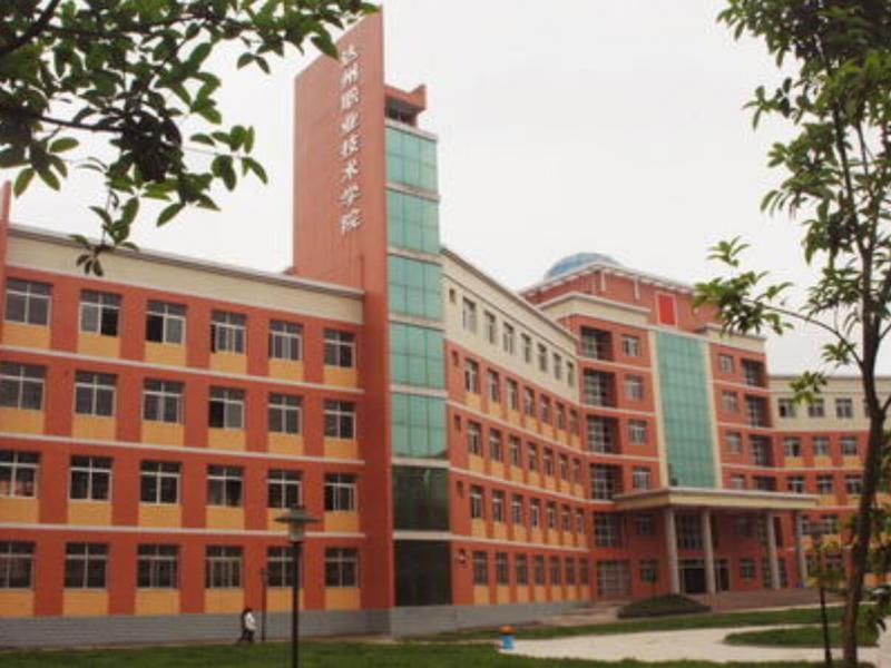 达州技师学院